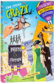Crazy book. Photo edition. Сумасшедшая книга - генератор идей для креативных фото, Ким Селлер