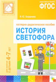 История светофора.  Для занятий с детьми 4-7 лет, И. Ю. Бордачева