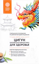 Цигун – китайская гимнастика для здоровья. Современное руководство по древней методике исцеления, Цэнь Юйфэн, Лун Юнь