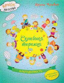 Семейная терапия. Благодарность (+ наклейки), Ирина Млодик