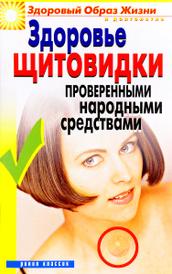 Здоровье щитовидки проверенными народными средствами, М. В. Куропаткина