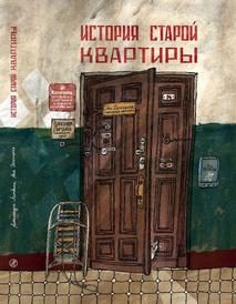 История старой квартиры, Александра Литвина