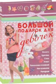 Большой подарок для девочек, Т. Г. Шлопак