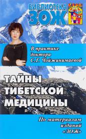Тайны тибетской медицины в практике доктора С. Г. Чойжинимаевой, С. Г. Чойжинимаева, Б. Г. Чойжинимаев