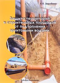 Защита территорий и строительных площадок от подтопления грунтовыми водами, Л. П. Зарубина