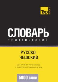 Русско-чешский тематический словарь. 5000 слов, А. М. Таранов