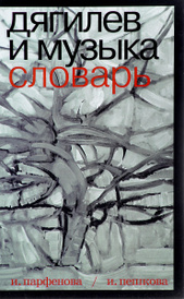 Дягилев и музыка. Словарь, И. Н. Парфенова, И. М. Пешкова