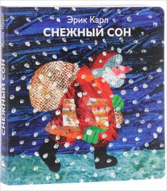 Снежный сон, Эрик Карл