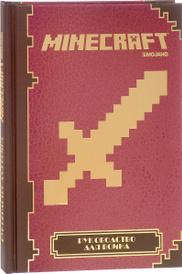Руководство для воина. Minecraft, Stephanie Milton