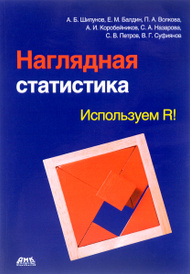 Наглядная статистика. Используем R!, А. Б. Шипунов, Е. М. Балдин, П. А. Волкова, А. И. Коробейников, С. А. Назарова, С. В. Петров, В. Г.