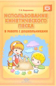 Использование кинетического песка в работе с дошкольниками, Т. А. Андреенко