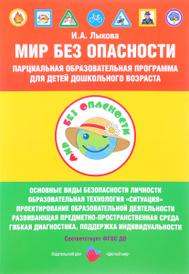 Мир Без Опасности. Парциальная образовательная программа для детей дошкольного возраста, И. А. Лыкова