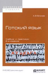 Готский язык. Учебник и практикум, А. В. Блинов