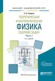 Теоретическая и математическая физика. Сборник задач. В 2 частях. Часть 1, Гладков С.О.