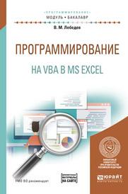 Программирование на VBA в MS Excel. Учебное пособие, В. М. Лебедев