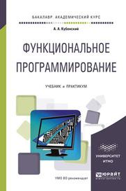 Функциональное программирование. Учебник и практикум, Кубенский А.А.
