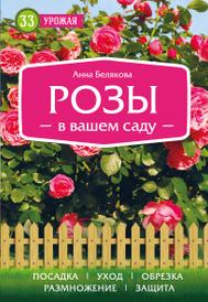 Розы в вашем саду, Анна Белякова