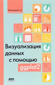 Визуализация данных с помощью ggplot2, С. Э. Мастицкий