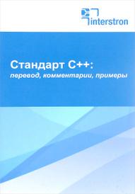 Стандарт С++. перевод, комментарии, примеры, Е. А. Зуев , А. А. Чупринов
