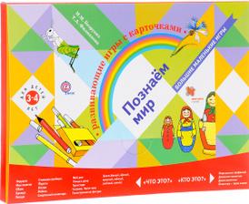 Познаем мир. Развивающие игры с карточками для детей 3-4 лет, М. М. Безруких, Т. А. Филиппова