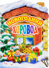 Новогодний хоровод, Р. Кудашева, И. Шаферан, Ю. Леднев, В. Берестов