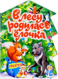 В лесу родилась елочка, Р. Кудашева, З. Александрова, П. Синявский