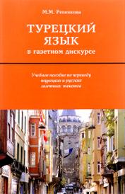 Турецкий язык в газетном дискурсе. Учебное пособие, М. М. Репенкова