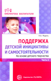 Поддержка детской инициативы и самостоятельности на основе детского творчества. в 3 частях. Часть 2, Н. А. Модель
