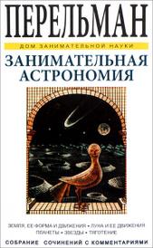 Занимательная астрономия, Я. И. Перельман