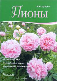 Пионы, В. М. Дубров