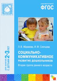 Социально-коммуникативное развитие дошкольников. Вторая группа раннего возраста, Л. В. Абрамова, И. Ф. Слепцова