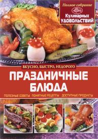 Праздничные блюда,