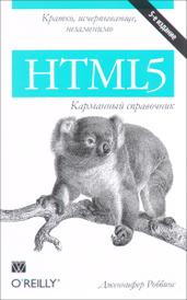 HTML5. Карманный справочник, Дженнифер Роббинс