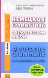 Немецкая грамматика с человеческим лицом. Deutsche Grammatik min menschlichem Antlitz, Илья Франк
