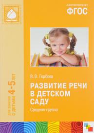 Развитие речи в детском саду. Средняя группа, В. В. Гербова