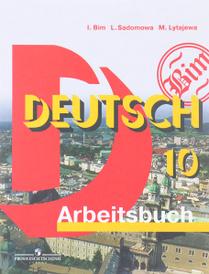 Deutsch 10: Arbeitsbuch / Немецкий язык. 10 класс. Рабочая тетрадь, И. Л. Бим, Л. В. Садомова, М. А. Лытаева