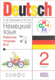Deutsch 2 / Немецкий язык. 2 класс. Рабочая тетрадь №2, Н. Д. Гальскова