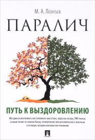 Паралич. Путь к выздоровлению, М. А. Леонтьев