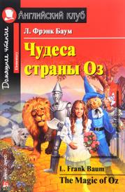 Чудеса страны Оз / The Magic of Oz, Л. Фрэнк Баум