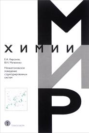 Мир химии. Неньютоновское поведение структурированных систем, Е. А. Кирсанов, В. Н. Матвеенко