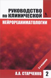 Руководство по клинической нейрореаниматологии. Том 2, А. А.  Старченко.