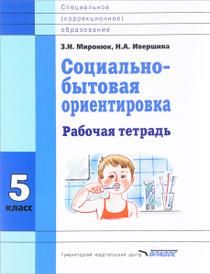 Социально-бытовая ориентировка. 5 класс. Рабочая тетрадь, З. Н. Миронюк, Н. А. Ивершина