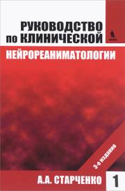 Руководство по клинической нейрореаниматологии. Том 1, А. А.  Старченко.