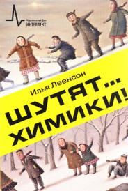 Шутят... химики!, Илья Леенсон