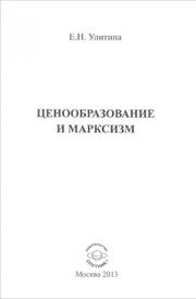 Ценообразование и марксизм, Е. Н. Улитина