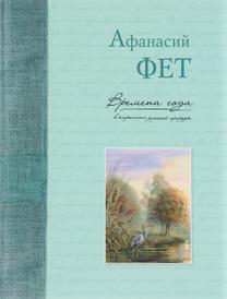 Времена года в картинах русской природы, Афанасий Фет