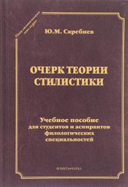 Очерк теории стилистики. Учебное пособие, Ю. М. Скребнев
