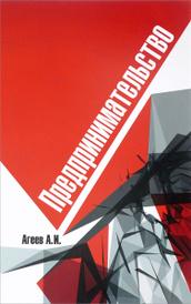 Предпринимательство, А. И. Агеев
