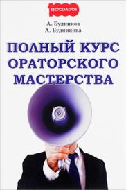 Полный курс ораторского мастерства, А. Будников, А. Будникова