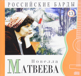 Российские барды. Книга CD. Том 13, Новелла Матвеева